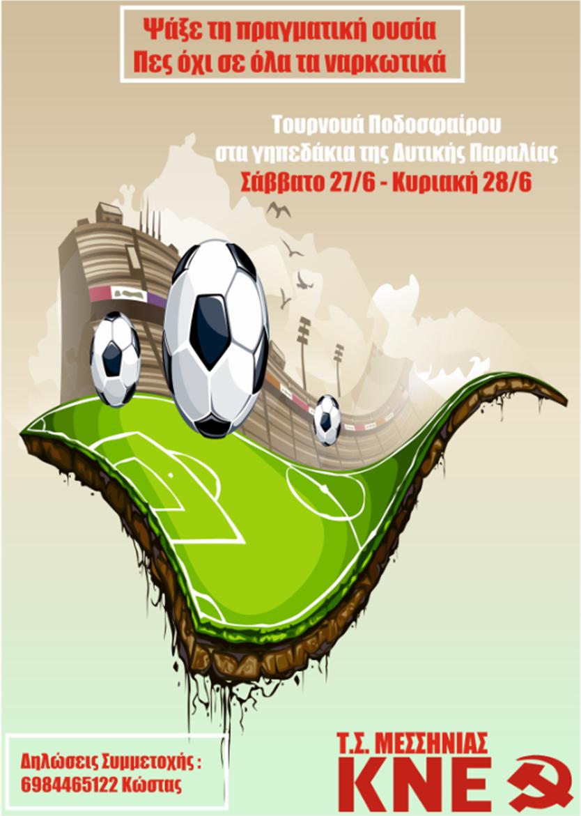 ΚΝΕ τουρνουά ποδοσφαίρου 5Χ5 κατά των ναρκωτικών