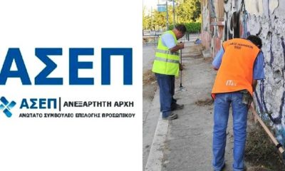 ΑΣΕΠ: Αιτήσεις τώρα για προσλήψεις σε 17 Δήμους της Ελλάδας 17