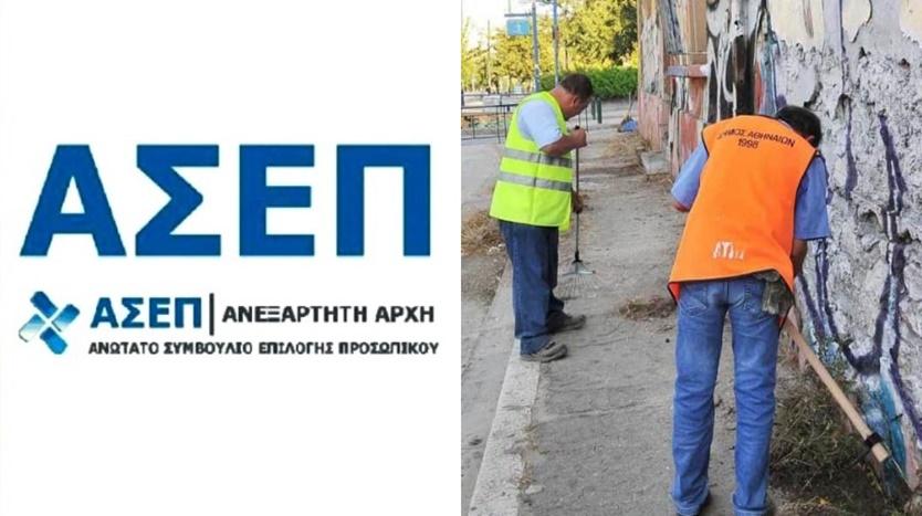 ΑΣΕΠ: Αιτήσεις τώρα για προσλήψεις σε 17 Δήμους της Ελλάδας 15