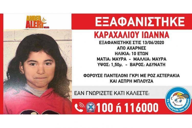 Βρέθηκε η 10χρονη Ιωάννα που είχε χαθεί στις Αχαρνές 14