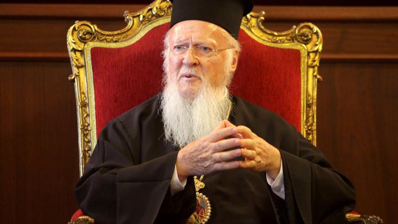 Με τιμή και σεβασμό στον Οικουμενικό Πατριάρχη κ.κ. Βαρθολομαίο 1