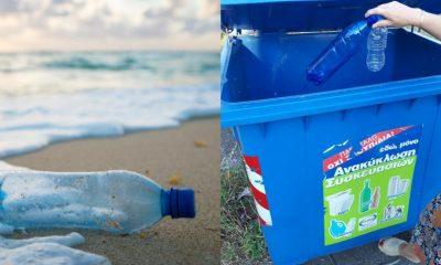 Πλαστικά μπουκάλια: Χρηματικό «μπόνους» σε κάθε πολίτη που τα επιστρέφει στα σημεία αγοράς 16