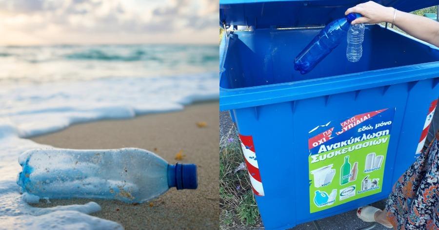 Πλαστικά μπουκάλια: Χρηματικό «μπόνους» σε κάθε πολίτη που τα επιστρέφει στα σημεία αγοράς 12