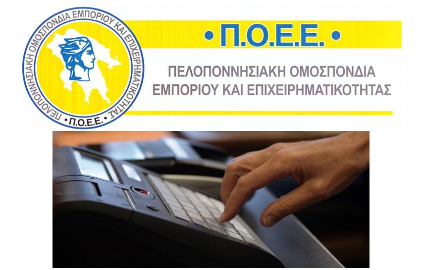 Πελοποννησιακή Ομοσπονδία Εμπορίου και Επιχειρηματικότητας