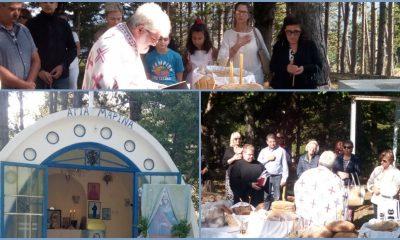 Εορτή της Αγίας Μαρίνας σε εκκλησάκι κατασκήνωσης στον Ταΰγετο και Βιοτεχνικό Πάρκο Καλαμάτας 2