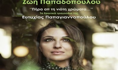 Η Ζωή Παπαδοπούλου την Τετάρτη στο προαύλιο του Μεγάρου Χορού Καλαμάτας 2