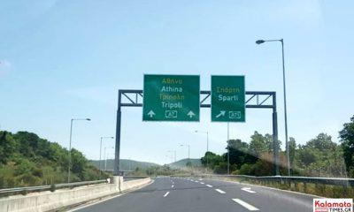 Εθνικό οδικό δίκτυο Περιφέρειας Πελοποννήσου