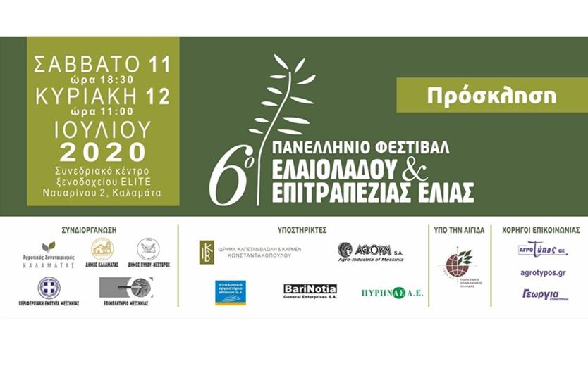 6ο Πανελλήνιο Φεστιβάλ Ελαιολάδου & Επιτραπέζιας Ελιάς στην Καλαμάτα