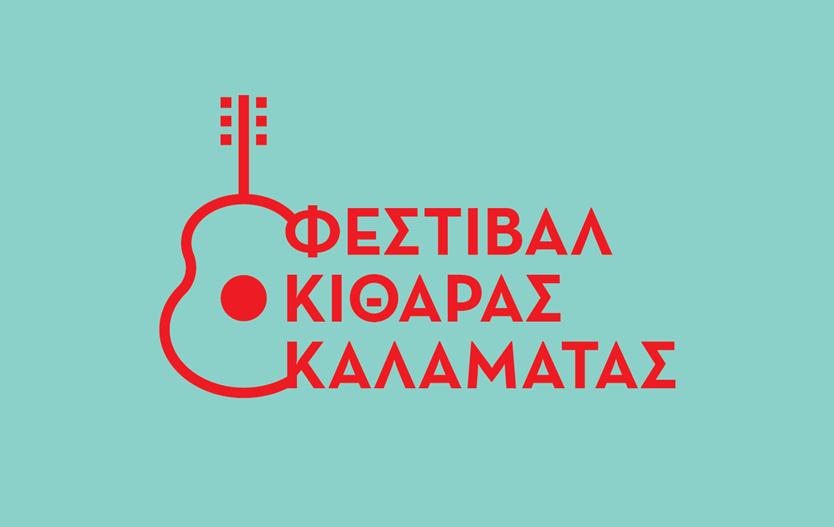 9οςΔιαγωνισμός Κιθάρας Καλαμάτας «Γεράσιμος Μηλιαρέσης»