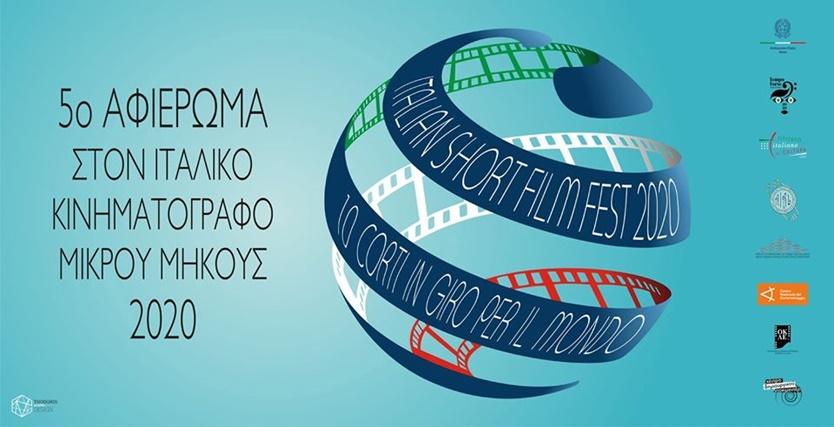 Αφιερωμένος στον ιταλικό κινηματογράφο ο Αύγουστος στο Κέντρο Δημιουργικού Ντοκιμαντέρ 15
