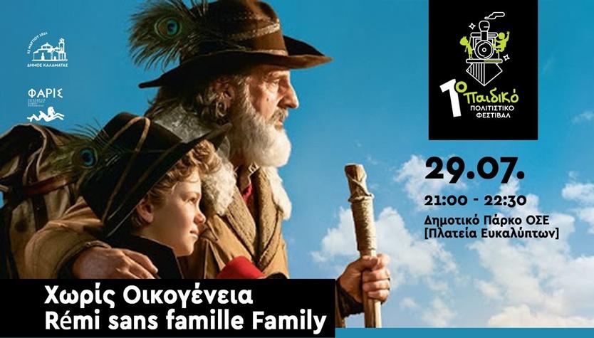 1ο Παιδικό Πολιτιστικό Φεστιβάλ Δήμου Καλαμάτας