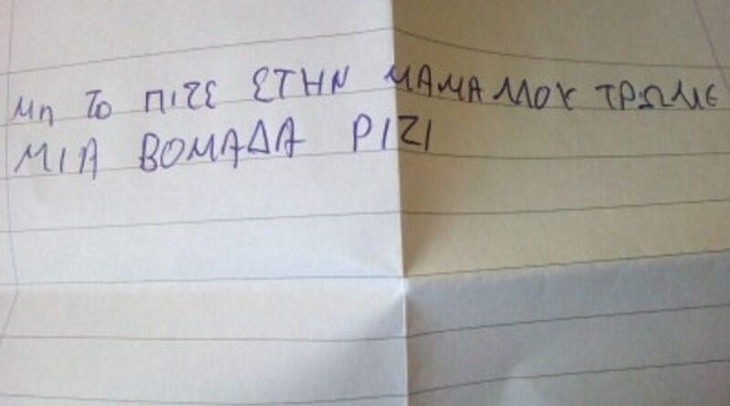 9χρονος από Πάτρα «Μην το πείτε στη μαμά μου…Τρώμε μία εβδομάδα ρύζι» 12