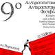 9ο Αντιρατσιστικό Αντιφασιστικό φεστιβάλ Καλαμάτας