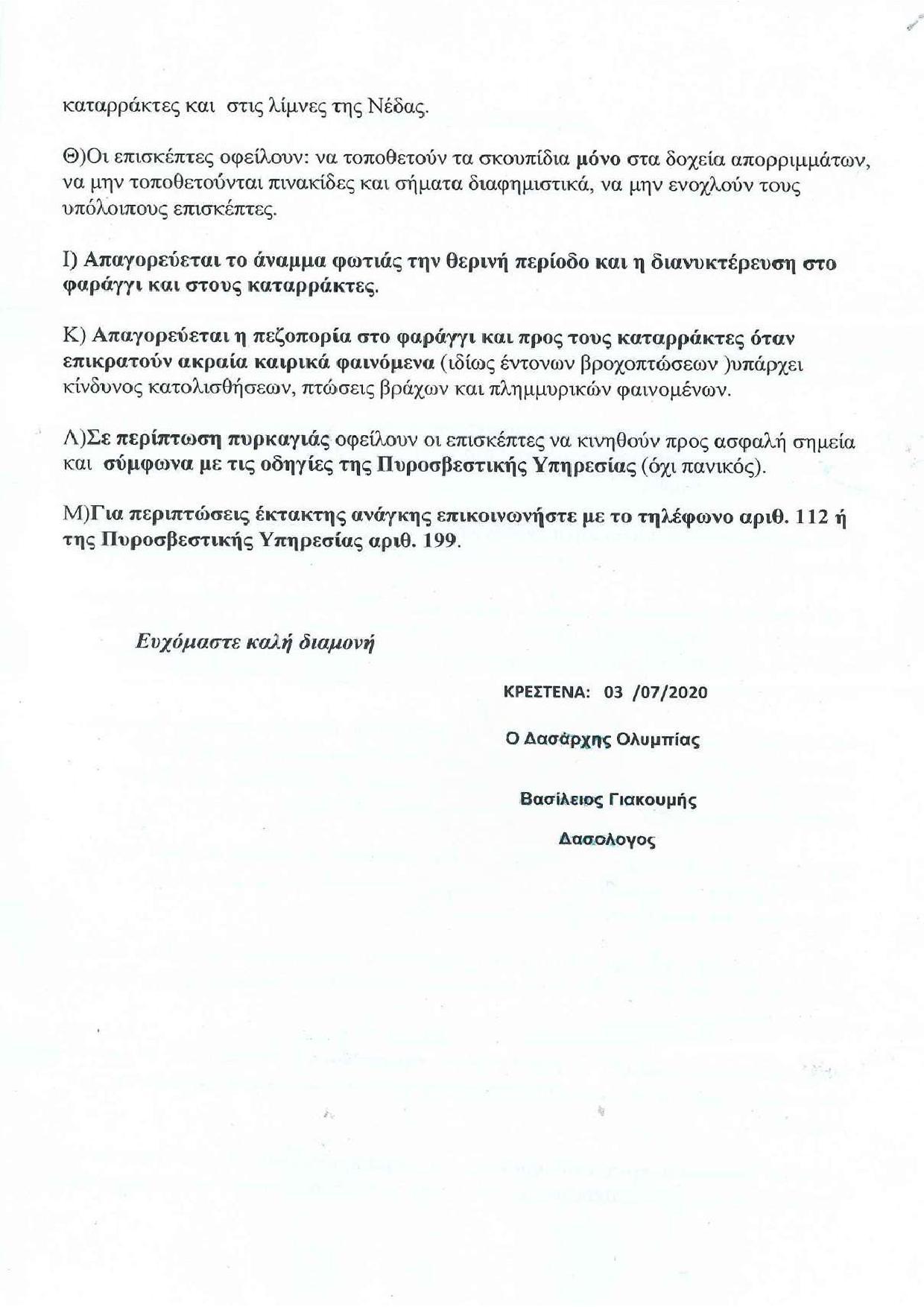 Οδηγίες προστασίας για το φαράγγι της Νέδας