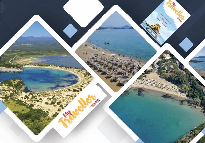 My Traveller στις πιο όμορφες και καθαρές παραλίες στη Μεσσηνία… 1
