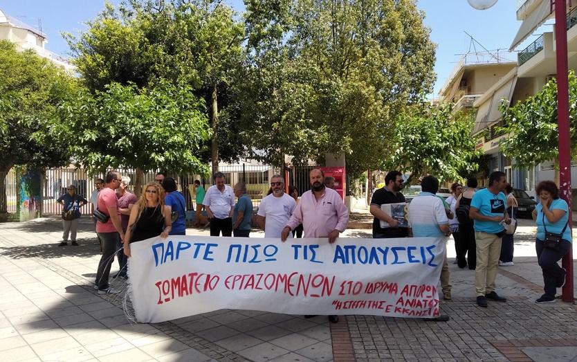 Επαναπρόσληψη των απολυμένων από το Άσυλο Ανιάτων
