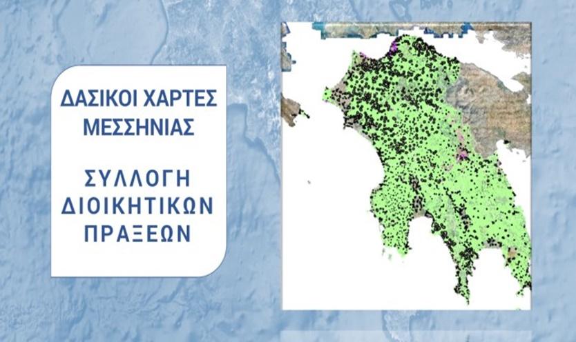 Διεύθυνση Δασών Μεσσηνίας