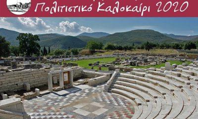 Δήμος Μεσσήνης Πολιτιστικό Καλοκαίρι 2020 8
