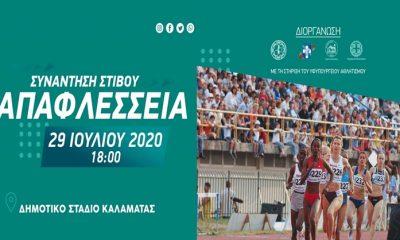 Με Έλληνες και Κυπρίους αθλητές την Τετάρτη 29/7 τα Παπαφλέσσεια 2020 3