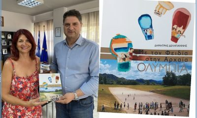 Δωρεά βιβλίου για παιδιά «Με τον Φειδία στην Αρχαία Ολυμπία» στο Δήμο Μεσσήνης 1