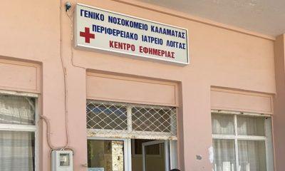 Κέντρο Υγείας Λογγάς