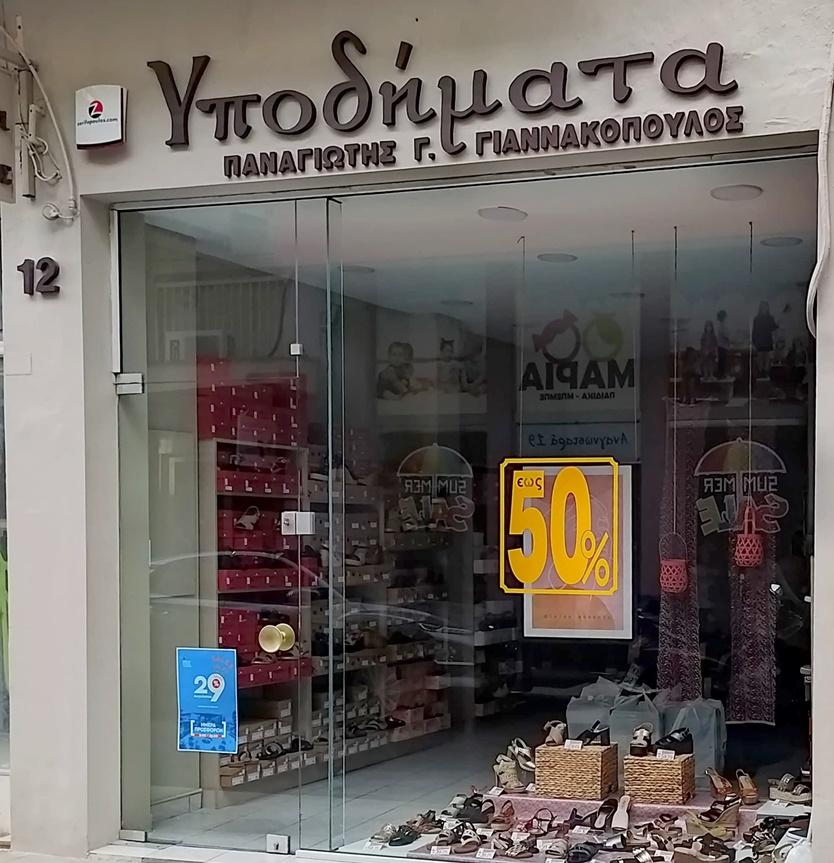 Υποδήματα Γιαννακόπουλος στην Καλαμάτα