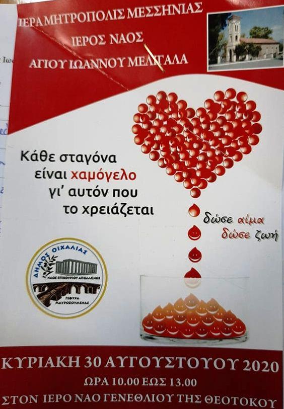 Εθελοντική αιμοδοσία στον Ιερό Ναό Γενέθλιο της Θεοτόκου στο Μελιγαλά