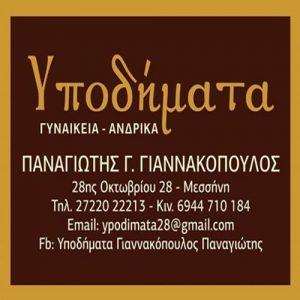 υποδήματα Γιαννακόπουλος