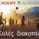"""Ραντεβού τον Σεπτέμβρη για την ακαδημία ποδοσφαίρου """"Πράσινα πουλιά"""" 13"""
