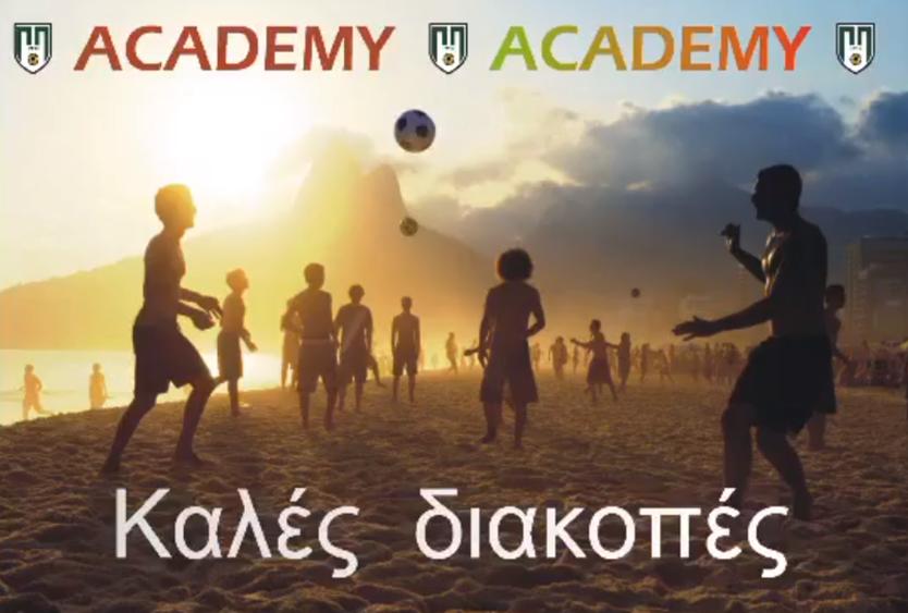 """Ραντεβού τον Σεπτέμβρη για την ακαδημία ποδοσφαίρου """"Πράσινα πουλιά"""" 2"""