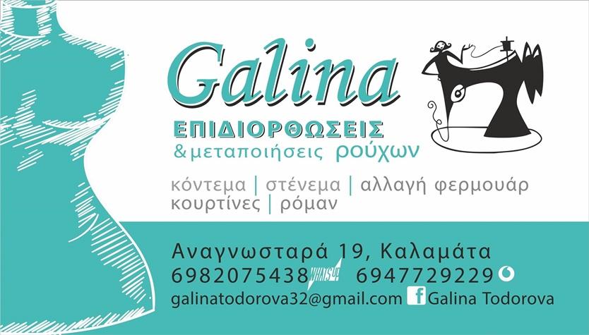 """Επιδιορθώσεις και Μεταποίησης Ρούχων """"Galina"""""""