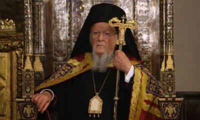 Βαρθολομαίος: Η μετατροπή της Αγίας Σοφίας σε τζαμί μας πόνεσε 4