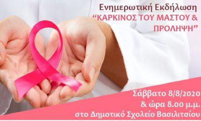 Καρκίνος του μαστού & Πρόληψη