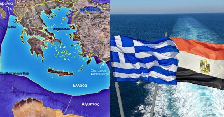 Ελλάδα - Αίγυπτος: Τα οφέλη της συμφωνίας ΑΟΖ – Τι κερδίζει η χώρα μας 9