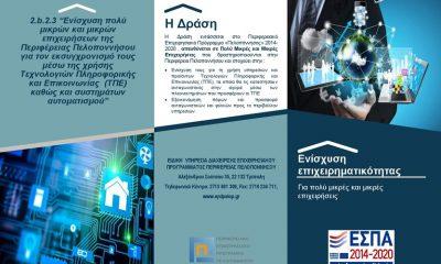 Πρόσκληση 3,7 εκ. ευρώ για ενίσχυση πολύ μικρών και μικρών επιχειρήσεων 3