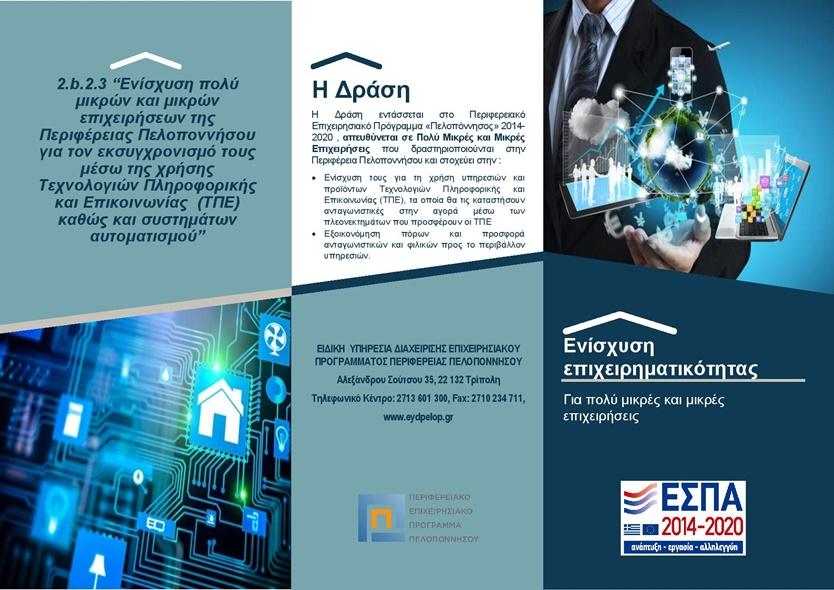 Πρόσκληση 3,7 εκ. ευρώ για ενίσχυση πολύ μικρών και μικρών επιχειρήσεων 15