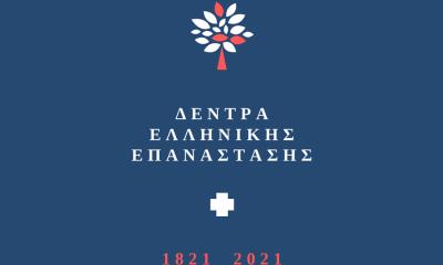 Ινστιτούτο Πολιτισμού Μεσσηνίας