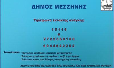 Δήμος Μεσσήνης: Τηλέφωνα έκτακτης ανάγκης ενόψη της επικείμενης κακοκαιρίας 18