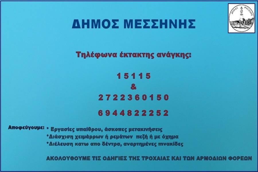 Δήμος Μεσσήνης: Τηλέφωνα έκτακτης ανάγκης ενόψη της επικείμενης κακοκαιρίας 8