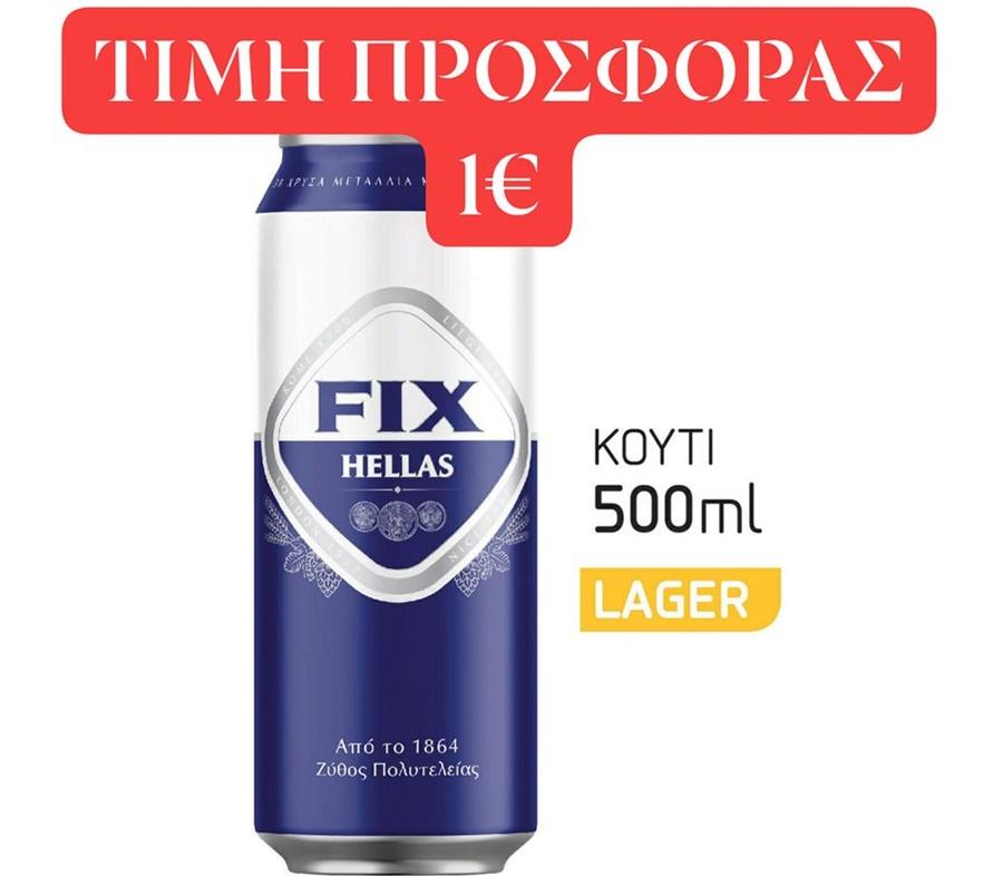 μπίρα Fix