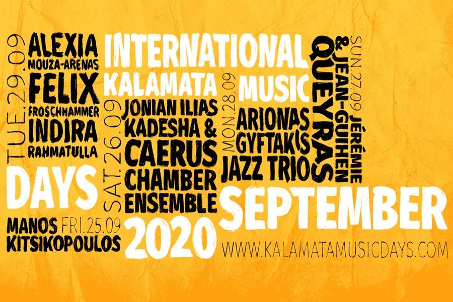 Ο Jean-Guihen Queyras και ο Ιόνιαν Ηλίας Καντέσα στις Διεθνείς Μουσικές Ημέρες Καλαμάτας 11