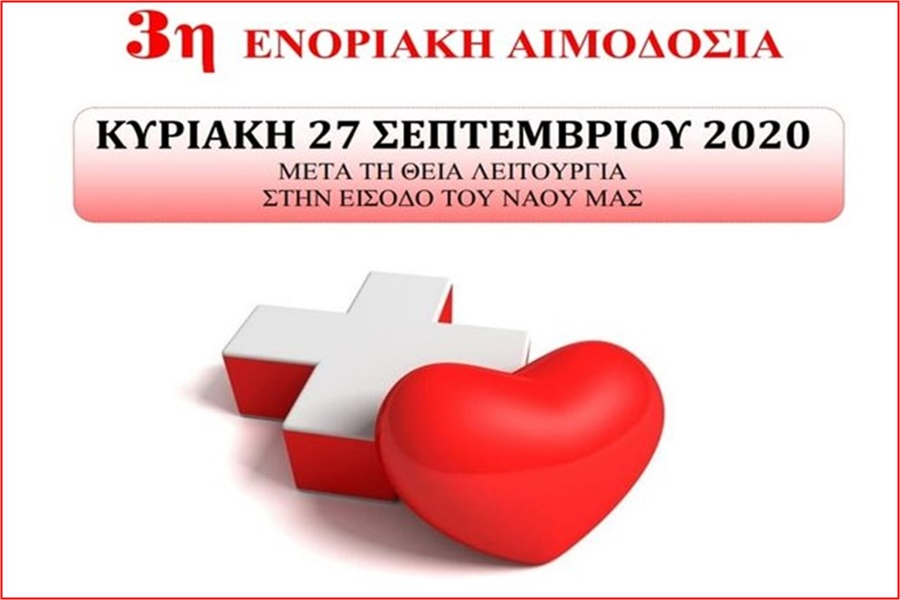 Εθελοντική αιμοδοσία στον Ιερό Ναό Αγίου Δημητρίου Αρκάδων Καλαμάτας