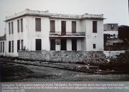ιστορικά σχολεία της Καλαμάτας