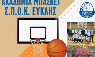 Ξεκινούν οι εγγραφές και οι προπονήσεις στην Ακαδημία μπάσκετ του Ευκλή 1