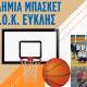 Ξεκινούν οι εγγραφές και οι προπονήσεις στην Ακαδημία μπάσκετ του Ευκλή 2