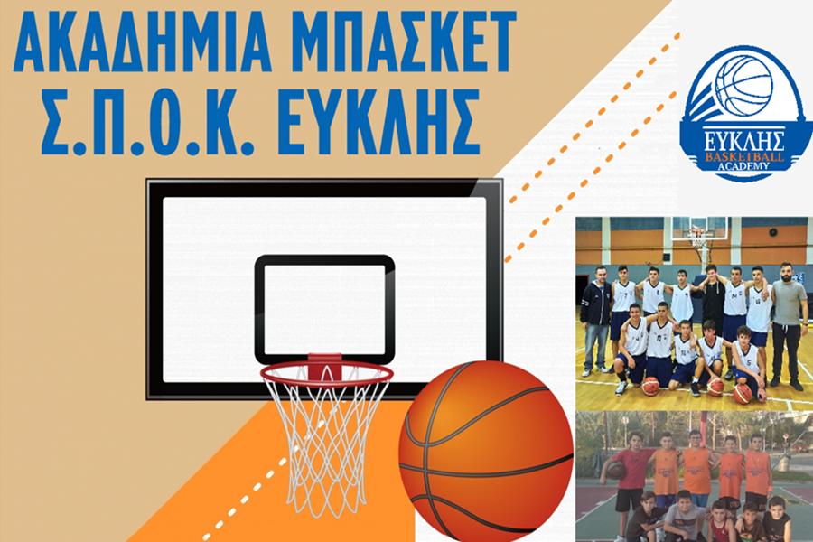 Ξεκινούν οι εγγραφές και οι προπονήσεις στην Ακαδημία μπάσκετ του Ευκλή 10