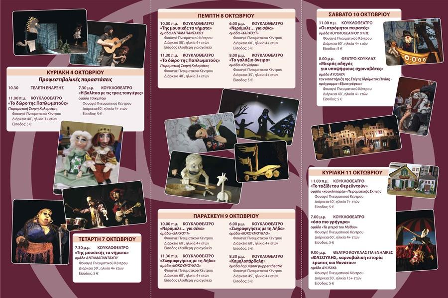 4ο Πανελλήνιο Φεστιβάλ Κουκλοθέατρου Καλαμάτας