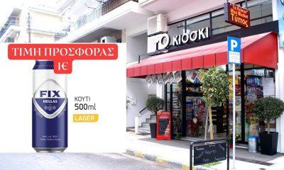 """Στο """"Κιόσκι"""" προσπαθούν και κάνουν το καλύτερο για τους πελάτες τους 82"""
