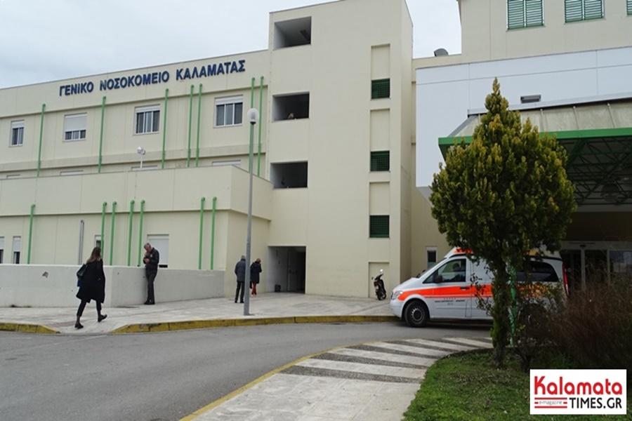 Νοσοκομείο Καλαμάτας