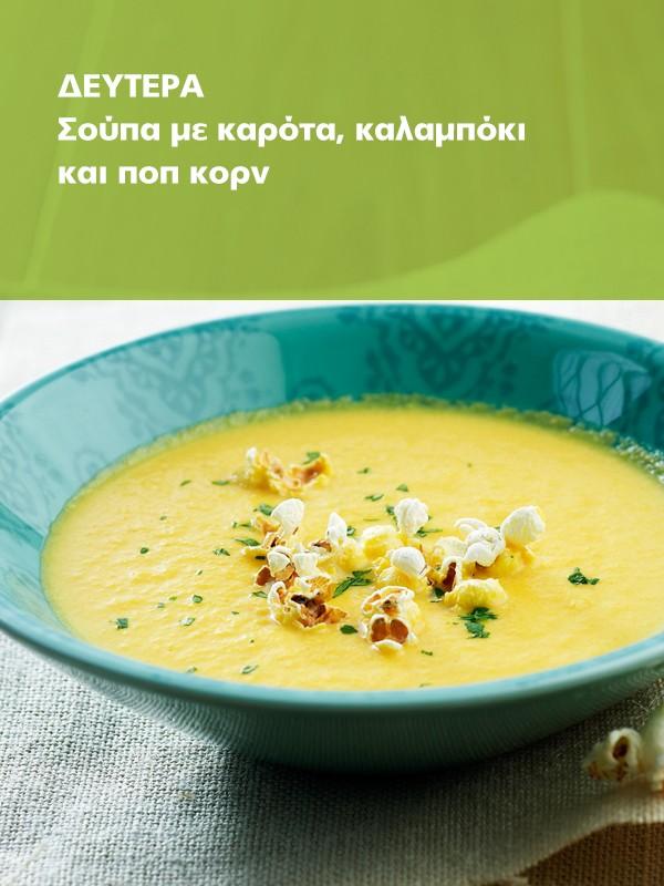 σούπα με καλαμπόκι